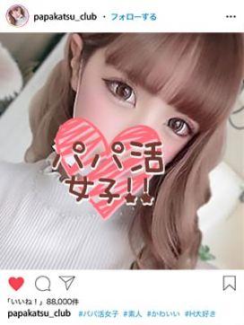 あや|パパ活CLUB 平塚店で評判の女の子