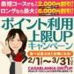 カサブランカグループ 東広島店の速報写真