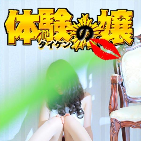 体験入店嬢(1)