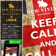 「NEW VIVIAN MEMBERSHIP × LINE@ 会員募集中!」01/19(土) 10:56 | NEWビビアンのお得なニュース
