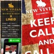 「NEW VIVIAN MEMBERSHIP × LINE@ 会員募集中!」11/21(木) 18:56 | NEWビビアン&ガールズコレクションのお得なニュース