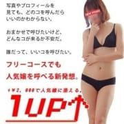 人気嬢限定フリーコース「1UP」登場!!!|NEWビビアン&ガールズコレクション