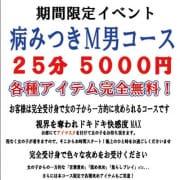 「M男コースで快感のお時間を!OP無料!攻め好きな子本日多数出勤です!」06/24(木) 18:08 | オレンジロードのお得なニュース