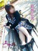 葛西弘美|五十路マダムセレブリティ姫路店(カサブランカグループ)でおすすめの女の子