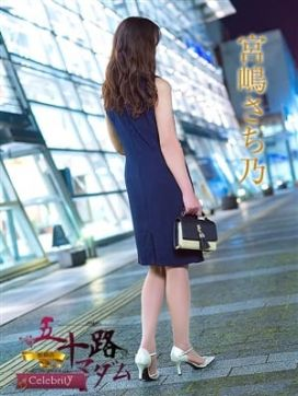 宮嶋さち乃|五十路マダムセレブリティ姫路店(カサブランカグループ)で評判の女の子