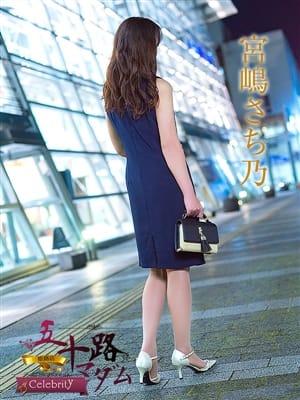 S☆宮嶋さち乃(五十路マダムセレブリティ姫路店(カサブランカグループ))のプロフ写真1枚目