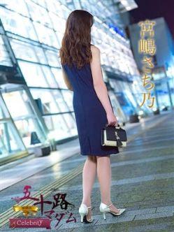 S☆宮嶋さち乃|五十路マダムセレブリティ姫路店(カサブランカグループ)でおすすめの女の子