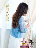 麻川久美子|五十路マダムセレブリティ姫路店(カサブランカグループ)でおすすめの女の子