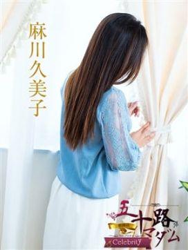 麻川久美子|五十路マダムセレブリティ姫路店(カサブランカグループ)で評判の女の子