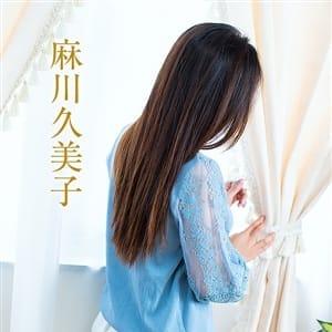 麻川久美子