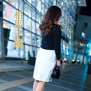 相馬千織【忘れられないエロエロマダム♪】 | 五十路マダムセレブリティ姫路店(カサブランカグループ)(姫路)