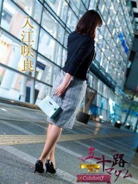 入江咲良|五十路マダムセレブリティ姫路店(カサブランカグループ)で評判の女の子