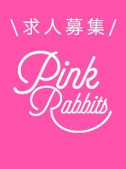 ◆面接で現金5000円ゲット◆|Pink Rabbitsでおすすめの女の子