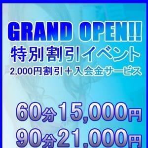 「オープニングイベント開催中♪3,000円OFF」03/28(土) 00:23 | ティエルナ東金のお得なニュース