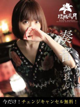 奏音|琉球花月~最高級嬢専門デリバリーヘルスで評判の女の子