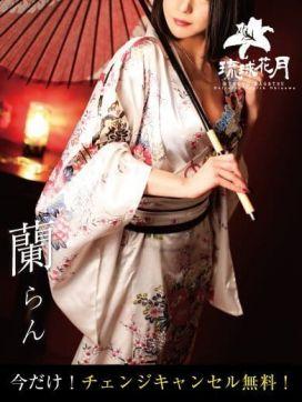 蘭|琉球花月~最高級嬢専門デリバリーヘルスで評判の女の子