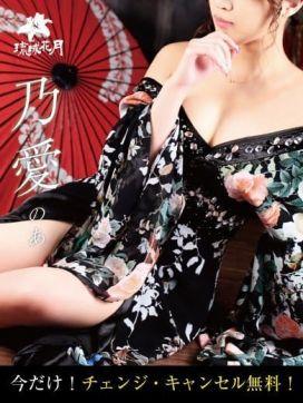 乃愛|琉球花月~最高級嬢専門デリバリーヘルスで評判の女の子