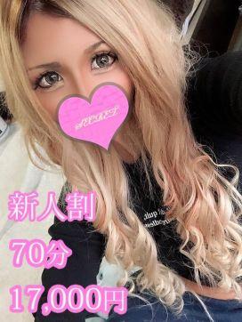 6/28新人らむ|素人×素人ぴゅあっ娘革命 From 川口で評判の女の子