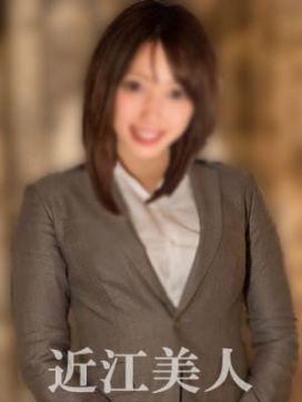 まい|滋賀デリヘル 近江美人で評判の女の子