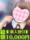 あおい【業界未経験!】|姫PROJECTでおすすめの女の子
