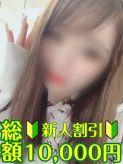 ひめか☆【細身で♡巨乳美女】♡|姫PROJECTでおすすめの女の子