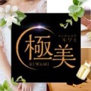 「グランドオープンキャンペーン♪」03/27(金) 11:06 | 極美(キワミ)のお得なニュース