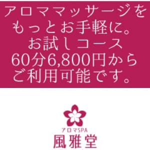 アロマSPA風雅堂 - 四条烏丸・烏丸御池・京都駅一般メンズエステ(派遣型)