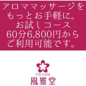 お試しショートコース | アロマSPA風雅堂 - 四条烏丸・烏丸御池・京都駅風俗