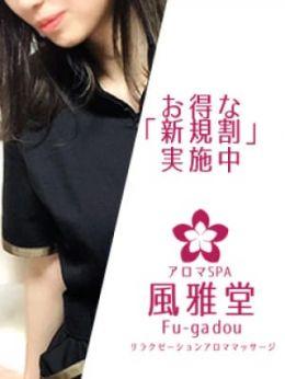 新規割 | アロマSPA風雅堂 - 四条烏丸・烏丸御池・京都駅風俗