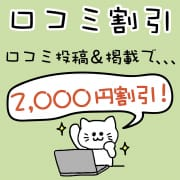 「【口コミ割】口コミ投稿&掲載で☆2,000円割引☆」 | 愛媛松山ちゃんこのお得なニュース