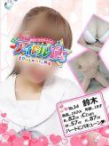 34 鈴木 アイドルChでおすすめの女の子