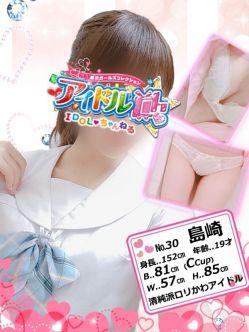 30 島崎 アイドルChでおすすめの女の子