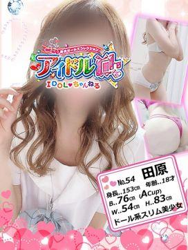 54 田原|アイドルChで評判の女の子