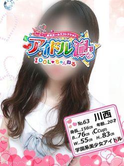63 川西|アイドルChでおすすめの女の子