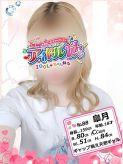 88 皐月|アイドルChでおすすめの女の子