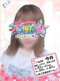 96 今井|アイドルChでおすすめの女の子