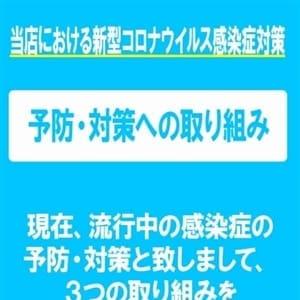 当店における新型コロナウイルス感染症対策 キス&キス