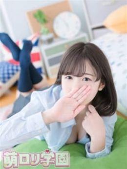あずき | 萌ロリ学園 - 沼津・富士・御殿場風俗