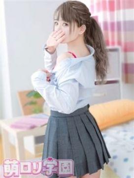 みやび|萌ロリ学園で評判の女の子
