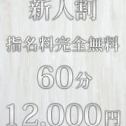 「★新人割★」05/18(月) 23:17 | aroma ace.のお得なニュース