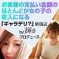 お客様の支払金額のほとんどが女の子の収入になる「ギャラデリ?」新宿店 by 輝きプロデュースの速報写真