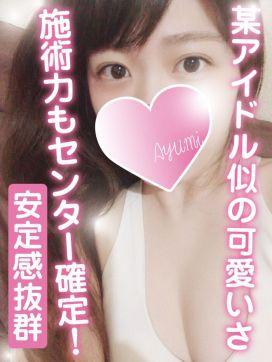 あゆみ|TAMANEGI(たまねぎ)で評判の女の子