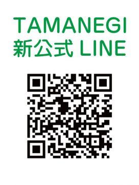 公式ライン|TAMANEGI(たまねぎ)で評判の女の子