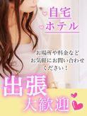 《大阪府全域》ビジネスホテル/自宅|TAMANEGI 大阪店(タマネギ)でおすすめの女の子