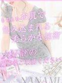 ななみ|TAMANEGI 大阪店(タマネギ)でおすすめの女の子