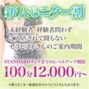 ★新人モニター割★|TAMANEGI 大阪店(タマネギ)