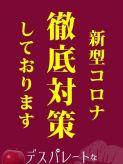 コロナ感染症対策|デスパレートな人妻たち 立川店でおすすめの女の子