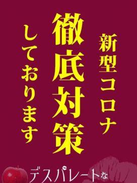 コロナ感染症対策|デスパレートな人妻たち 立川店で評判の女の子