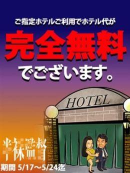 ■ホテル代完全無料~シーズン2~ | 半裸監督 - 名古屋風俗