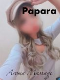 papara(パパラ)|Secret Paradise シークレットパラダイス山口でおすすめの女の子